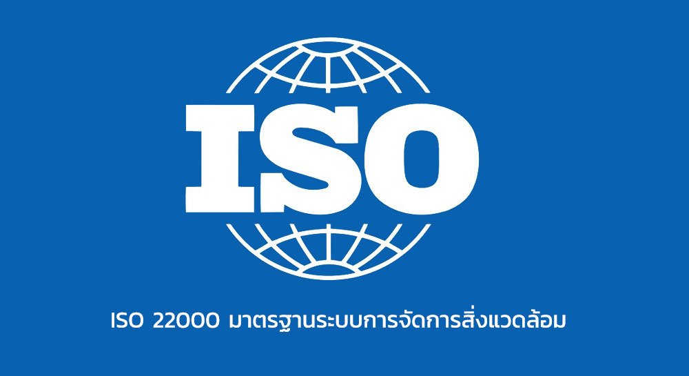 ISO 22000 มาตรฐานระบบการจัดการสิ่งแวดล้อม