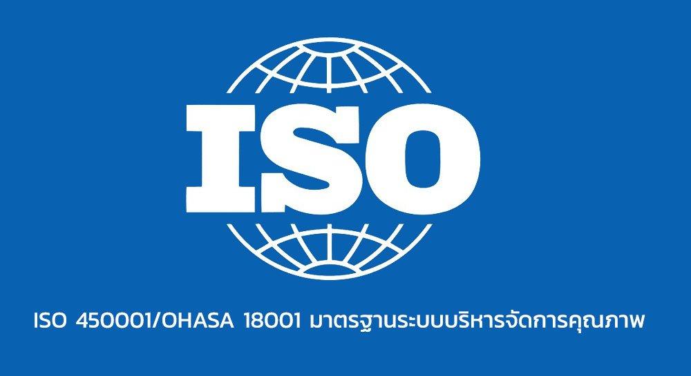ISO 450001/OHASA 18001 มาตรฐานระบบบริหารจัดการคุณภาพ