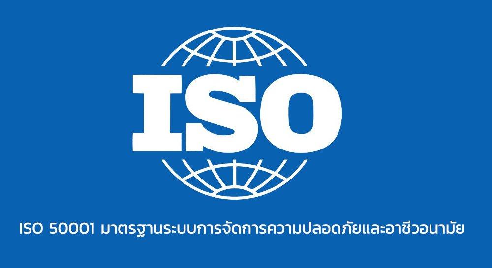 ISO 50001 มาตรฐานระบบการจัดการความปลอดภัยและอาชีวอนามัย