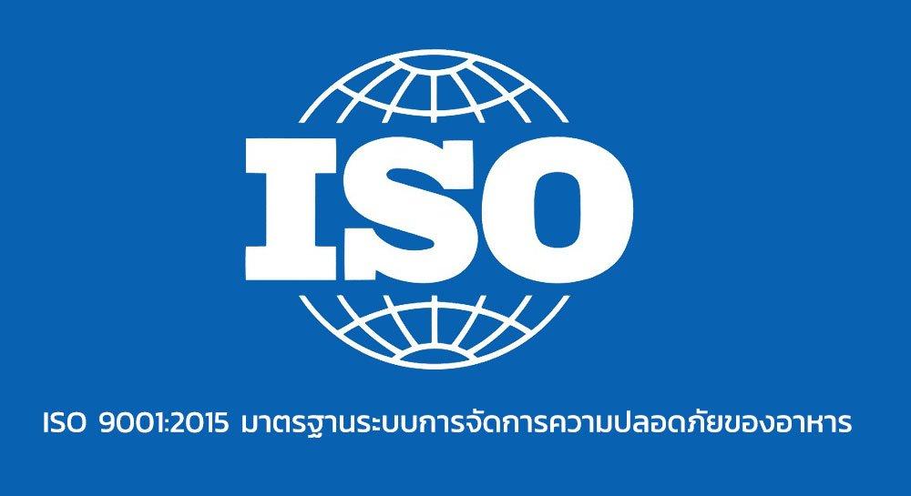 ISO 9001:2015  มาตรฐานระบบการจัดการความปลอดภัยของอาหาร